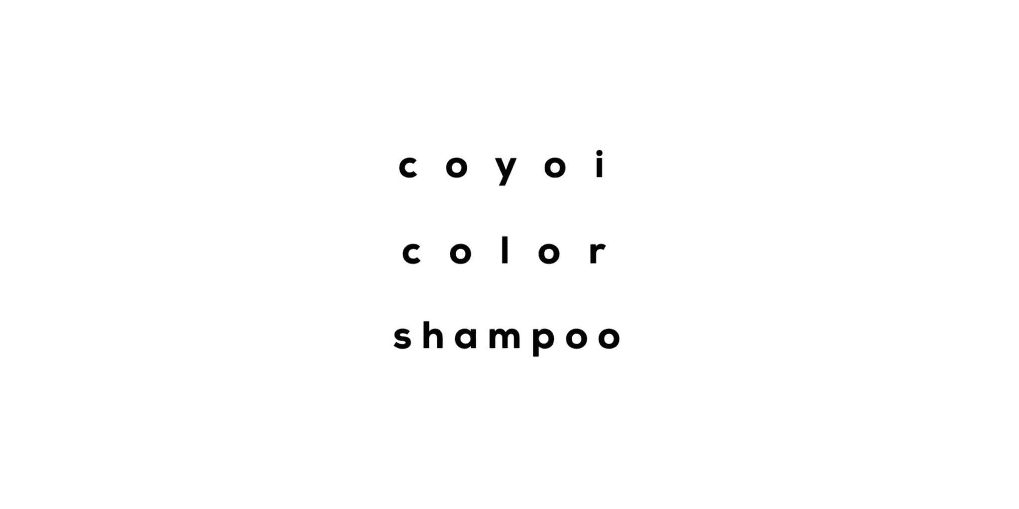 coyoi color shampoo/coyoi color treatment 発売しました!【吉祥寺の美容室coyoi】