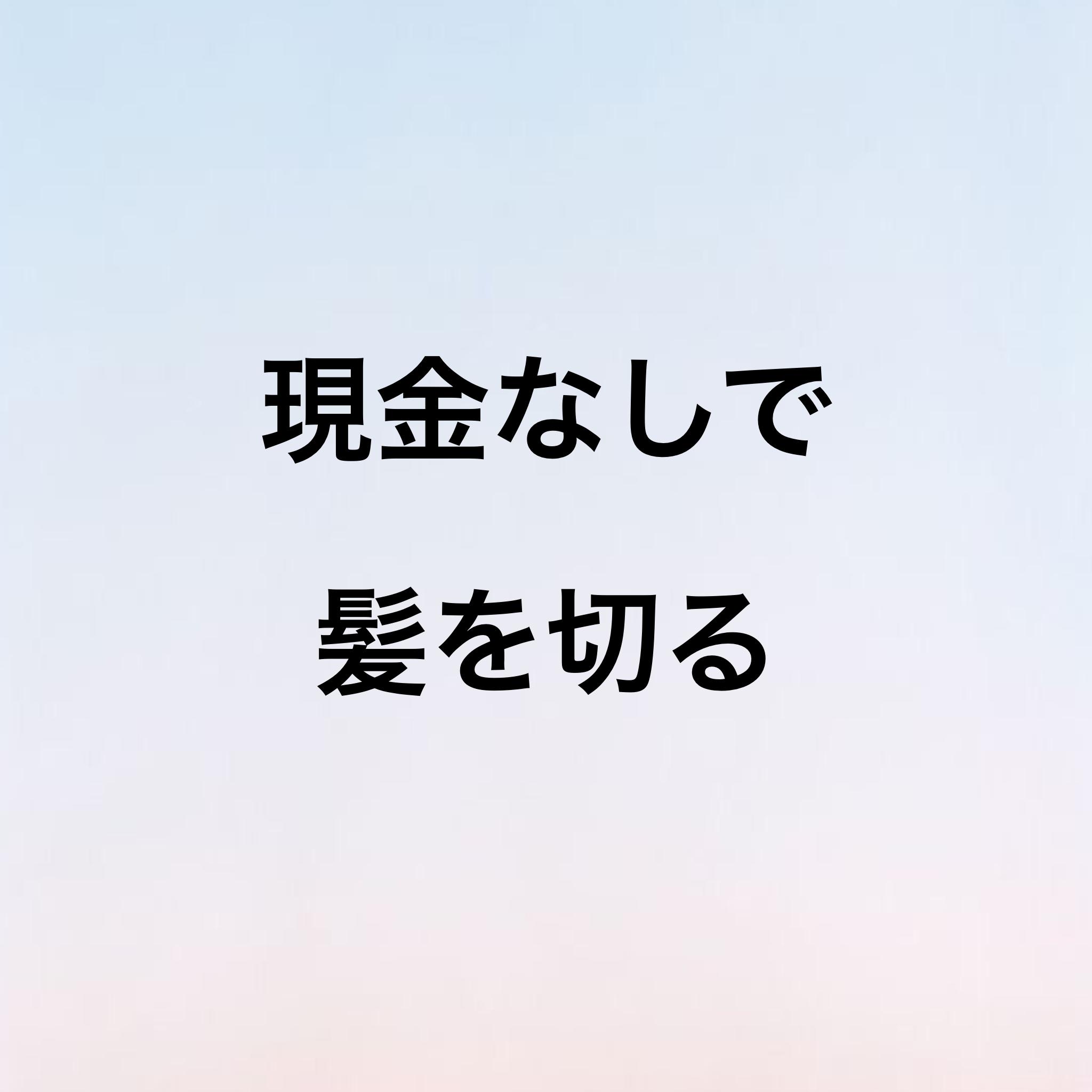 美容室でキャッシュレス/QRコード決済【吉祥寺の美容室coyoi】